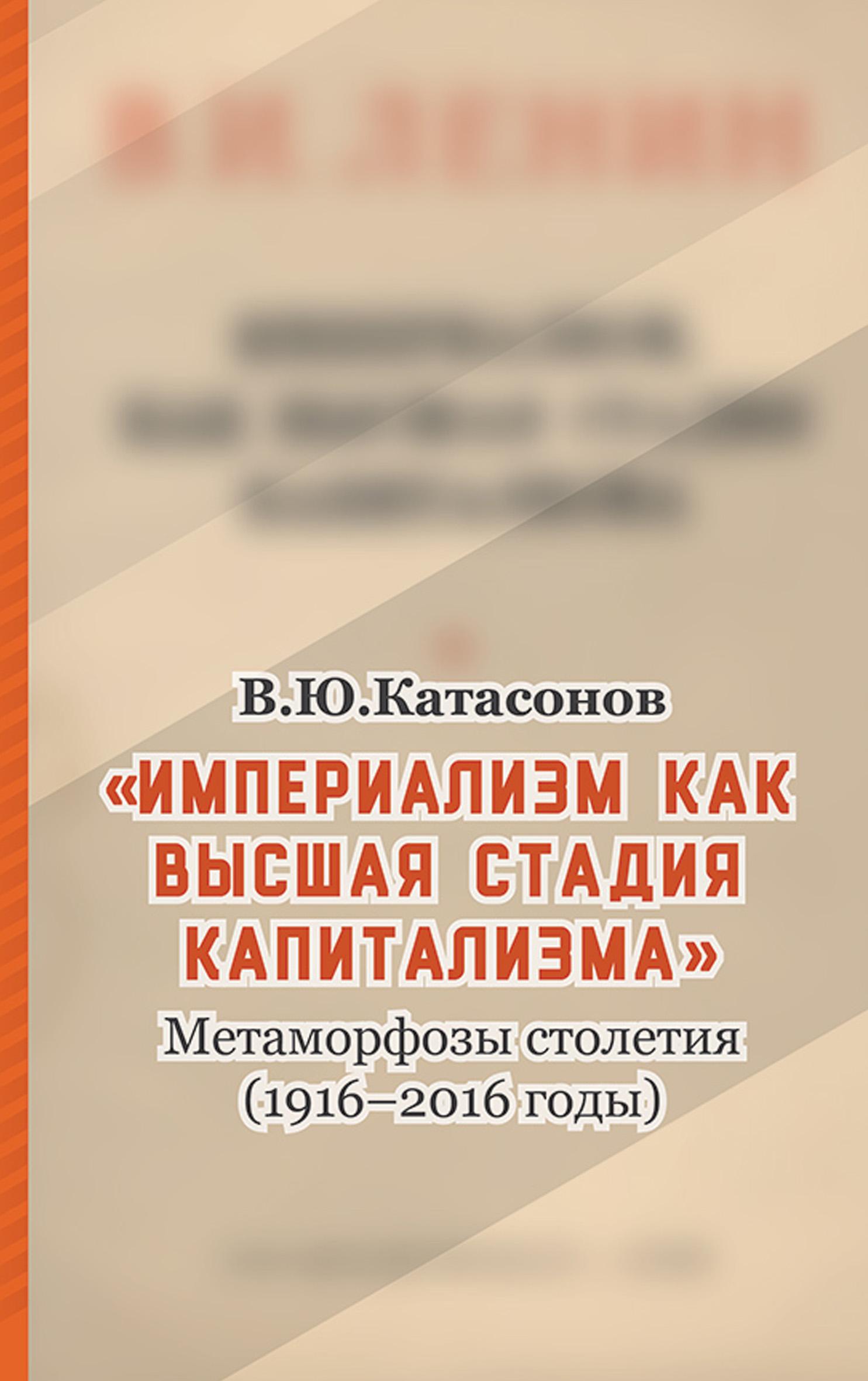 Валентин Катасонов «Империализм как высшая стадия капитализма». Метаморфозы столетия (1916–2016 годы) а и субетто капиталократия и глобальный империализм