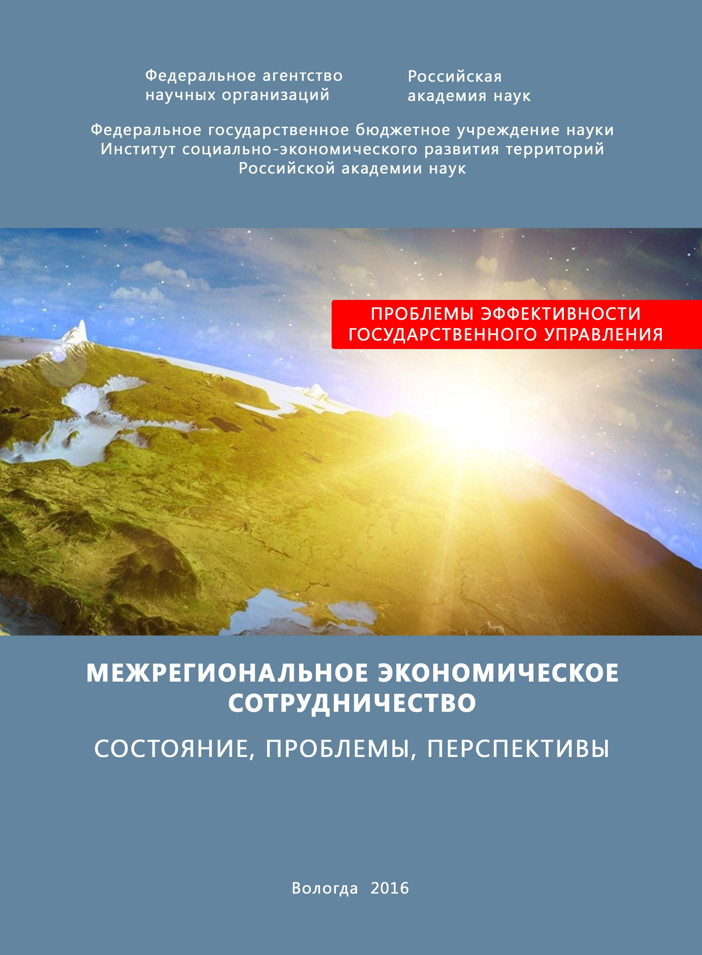 купить Т. В. Ускова Межрегиональное экономическое сотрудничество. Состояние, проблемы, перспективы онлайн