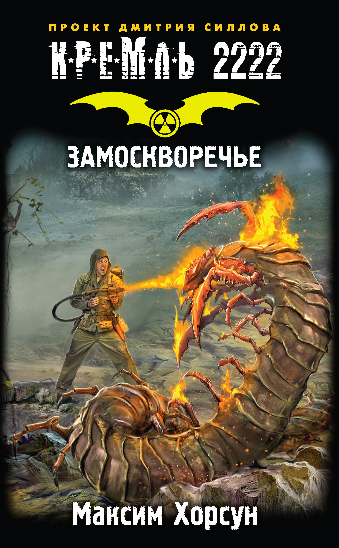Максим Хорсун Кремль 2222. Замоскворечье выставной в кремль 2222 ярославское шоссе