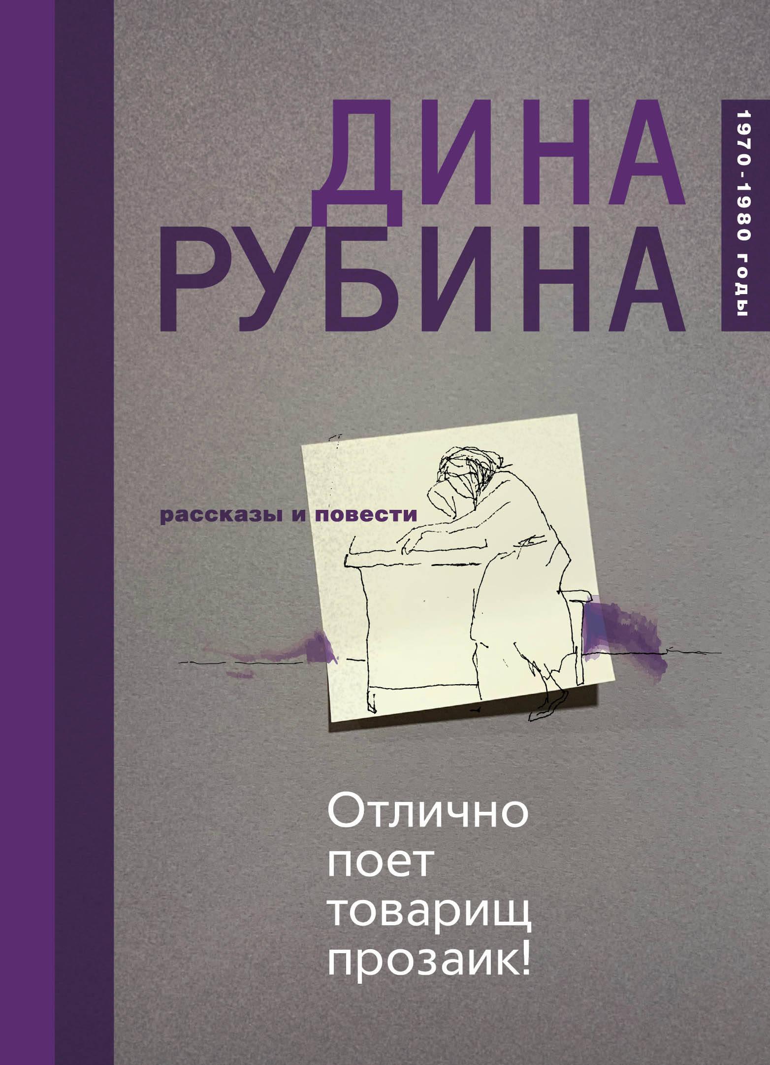 otlichno poet tovarishch prozaik sbornik