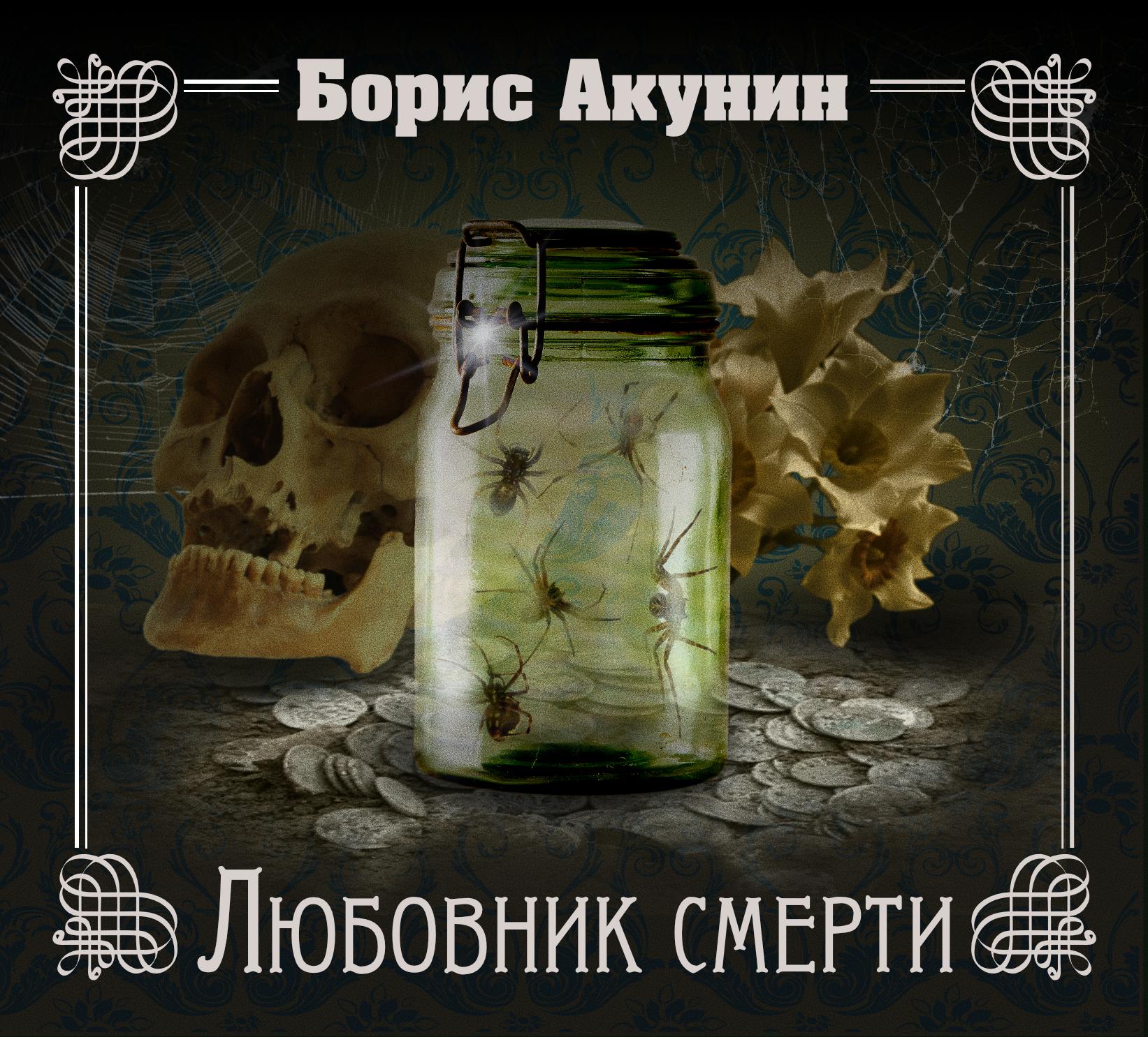 Борис Акунин Любовник смерти акунин б комедия трагедия