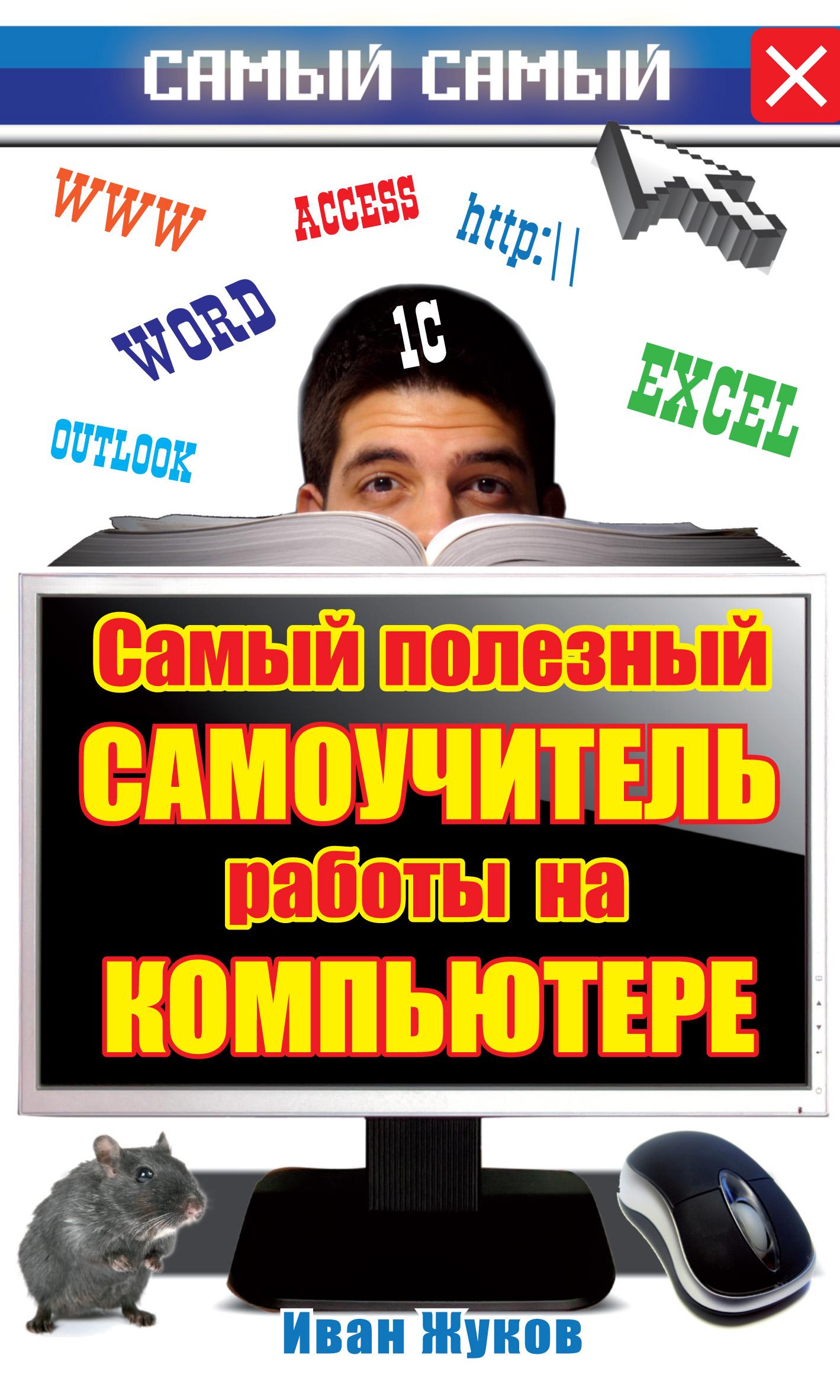 Иван Жуков Самый полезный самоучитель работы на компьютере иван жуков самый полезный самоучитель работы на компьютере
