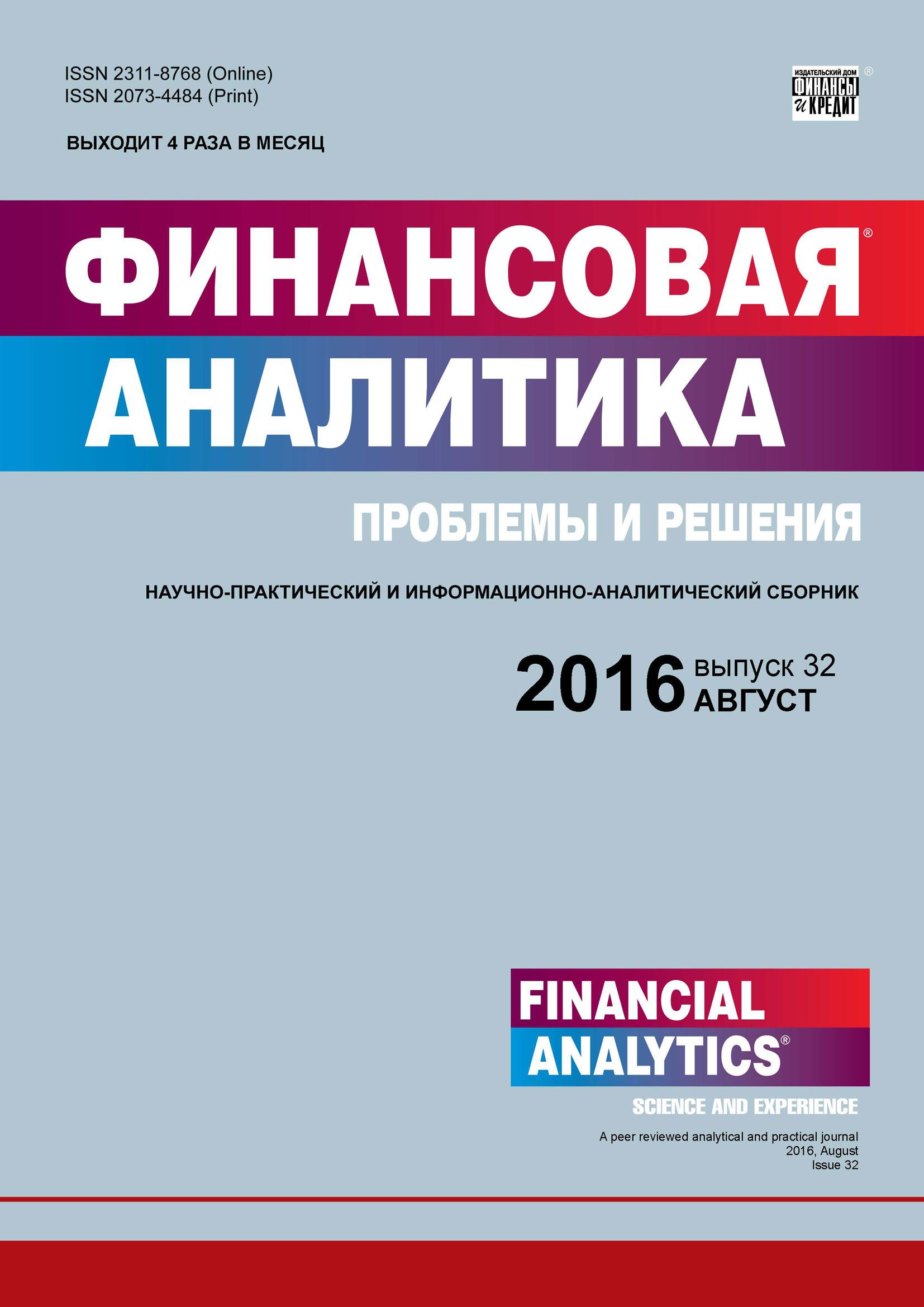 Отсутствует Финансовая аналитика: проблемы и решения № 32 (314) 2016 анорак меч s an 01 black xl
