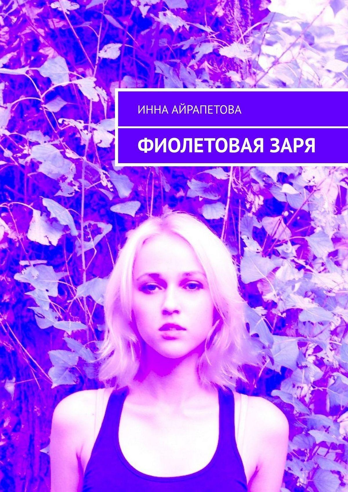 Инна Айрапетова Фиолетовая заря барабанные палочки tama 5a 7a