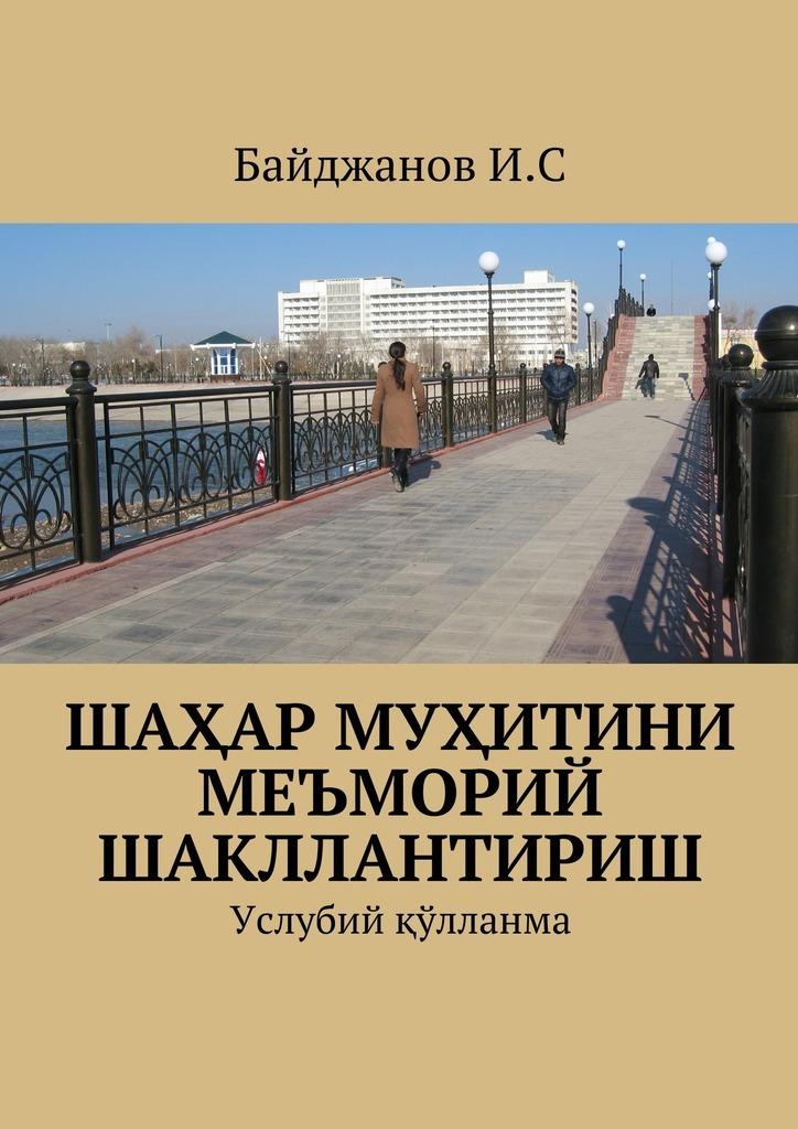 Ибадулла Самандарович Байджанов Шаҳар муҳитини меъморий шакллантириш. Услубий қўлланма цены онлайн
