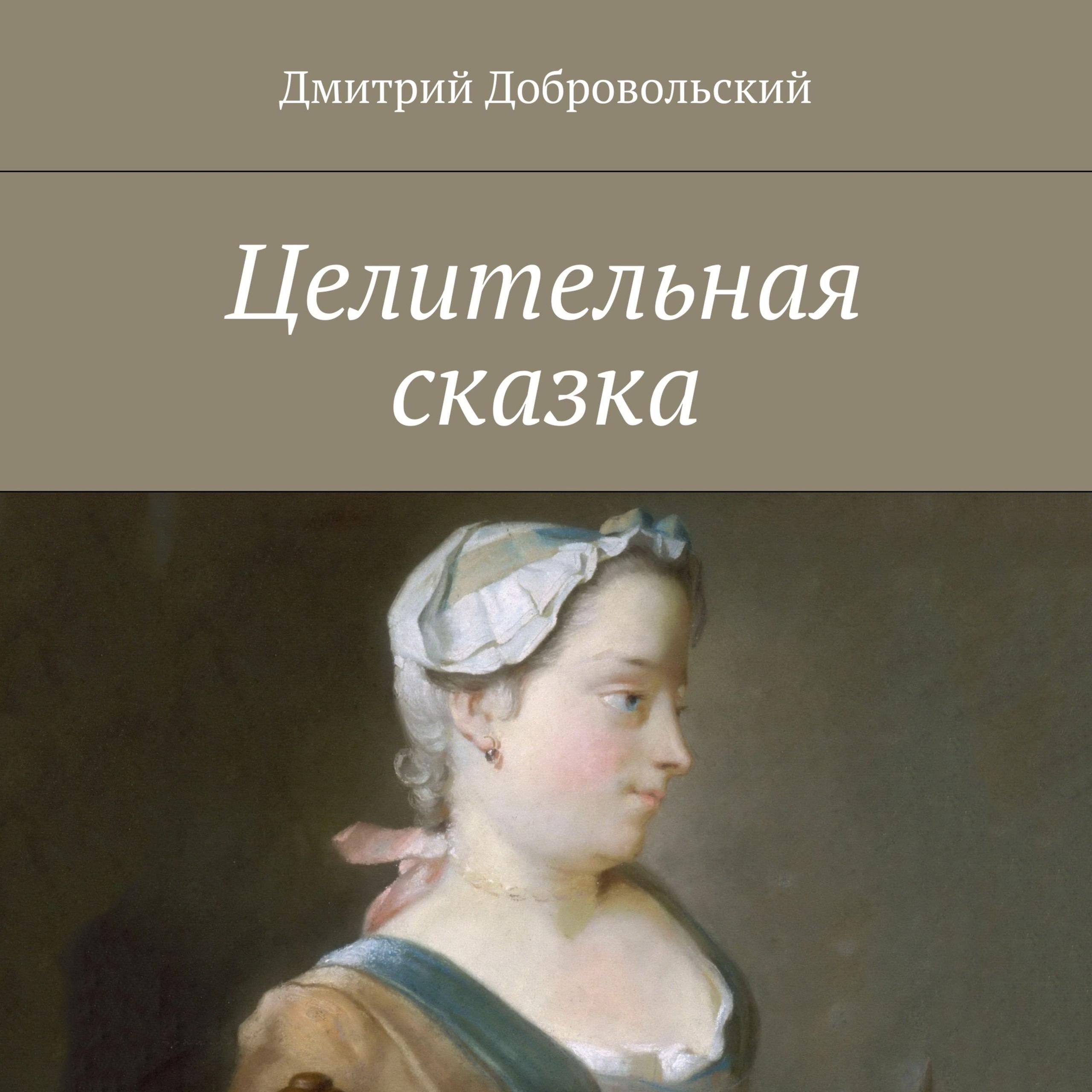 Дмитрий Добровольский Целительная сказка е добровольский 20 заполярные ангелы