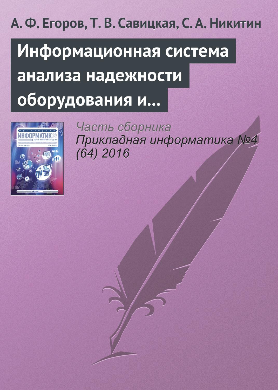 А. Ф. Егоров Информационная система анализа надежности оборудования и химико-технологических систем с использованием веб-технологий цена