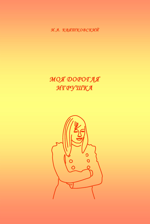 Игорь Квятковский Моя дорогая игрушка