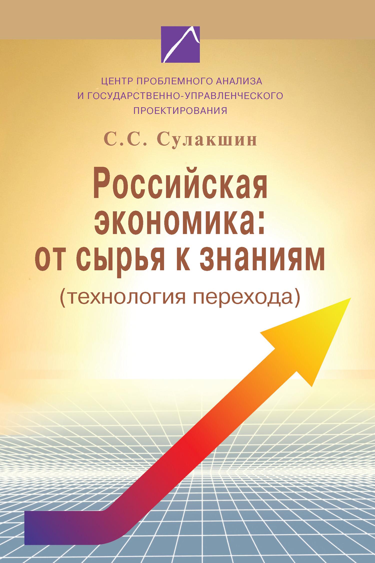 С. С. Сулакшин Российская экономика: от сырья к знаниям (технология перехода)