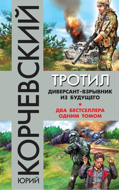 Юрий Корчевский Тротил. Диверсант-взрывник из будущего (сборник) sitemap 54 xml
