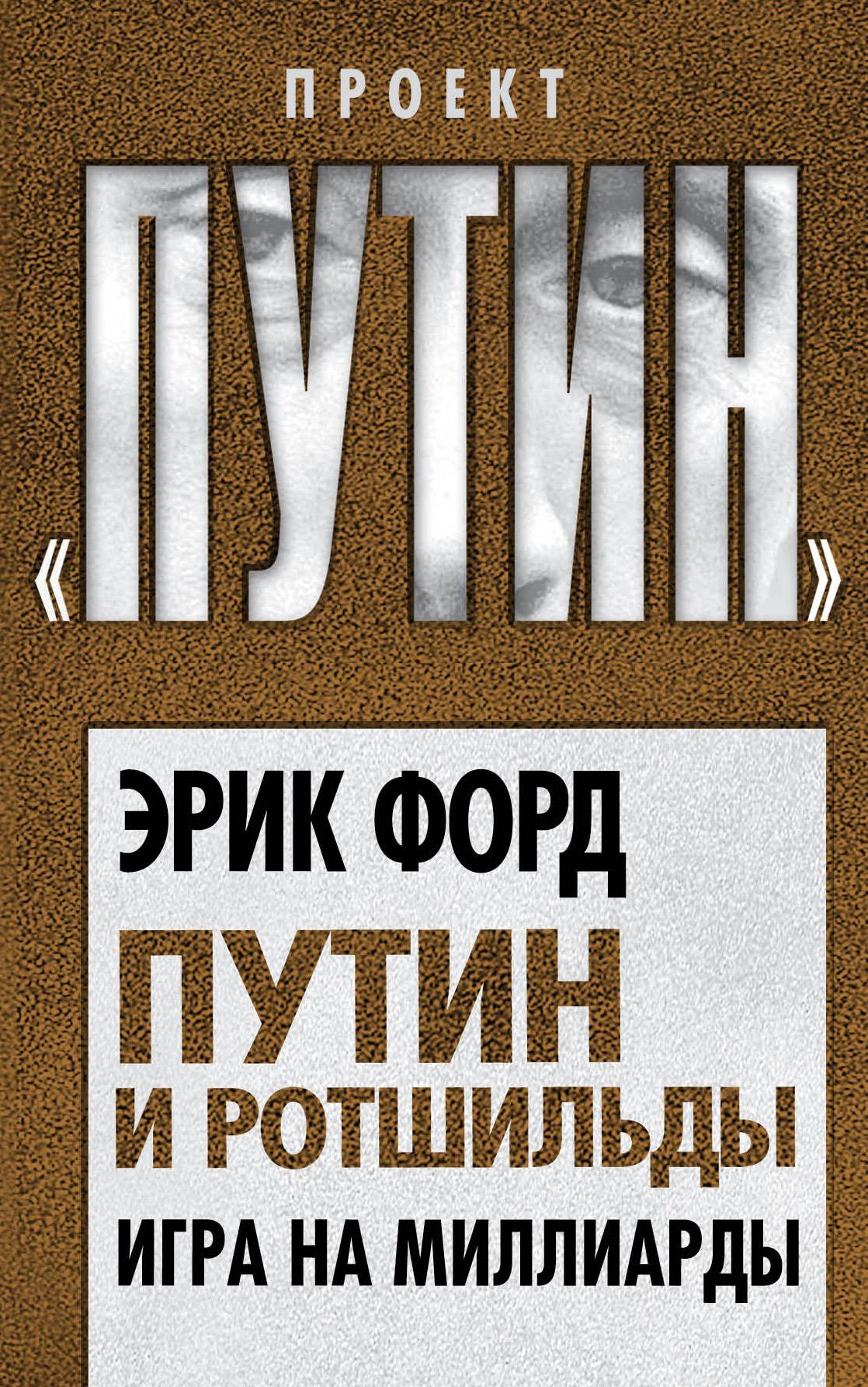 Эрик Форд Путин и Ротшильды. Игра на миллиарды цена
