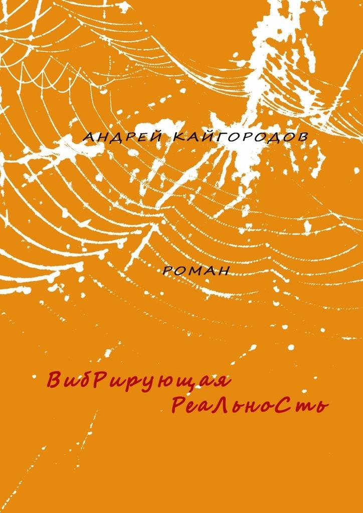 цена на Андрей Кайгородов Вибрирующая реальность. роман