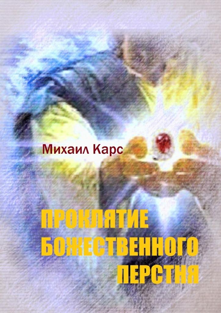 физическое тело основа материального мира Михаил Карс Проклятие Божественного перстня