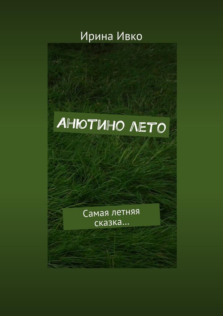 Ирина Ивко Анютинолето. Самая летняя сказка…