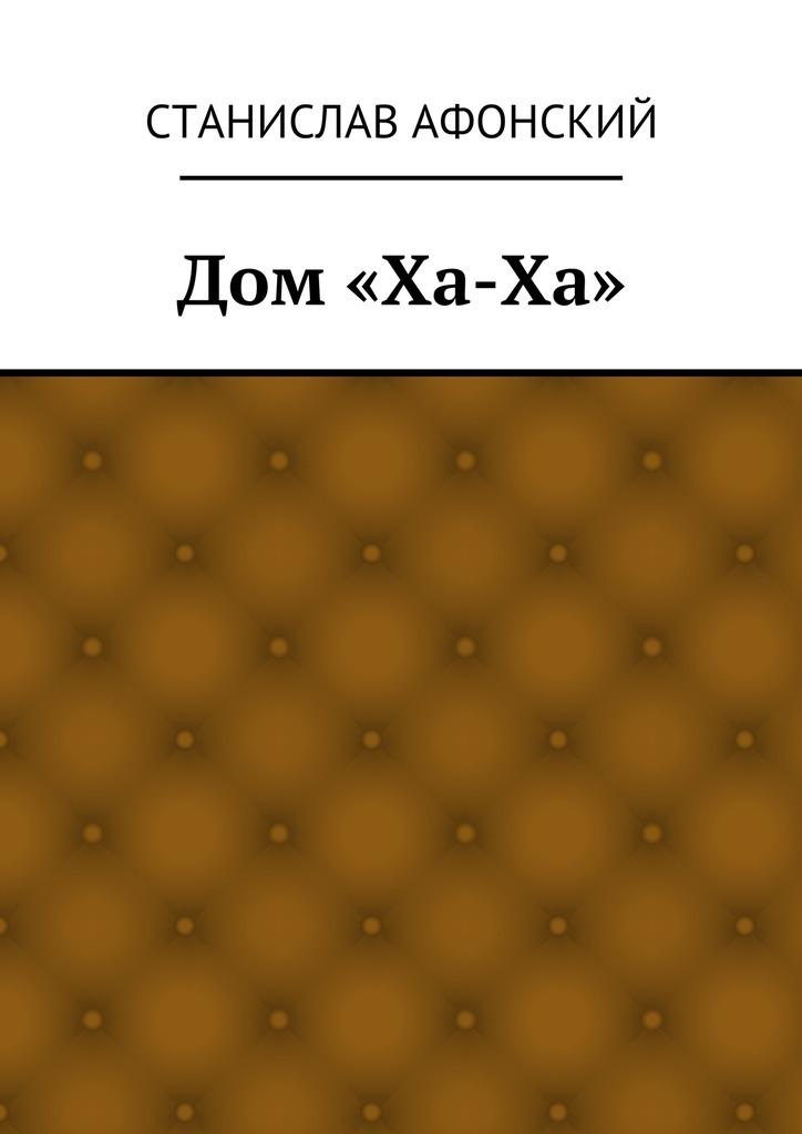 Станислав Афонский Дом «Ха-Ха» верлен поль поль верлен page 3