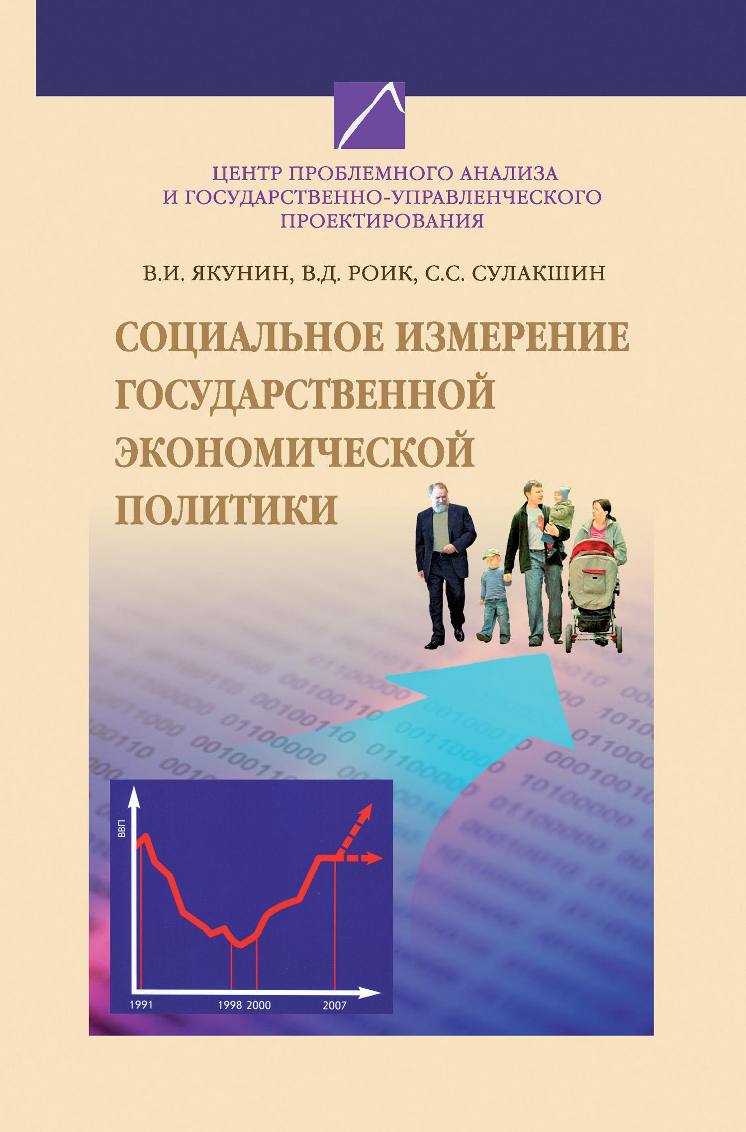 Социальное измерение государственной экономической политики