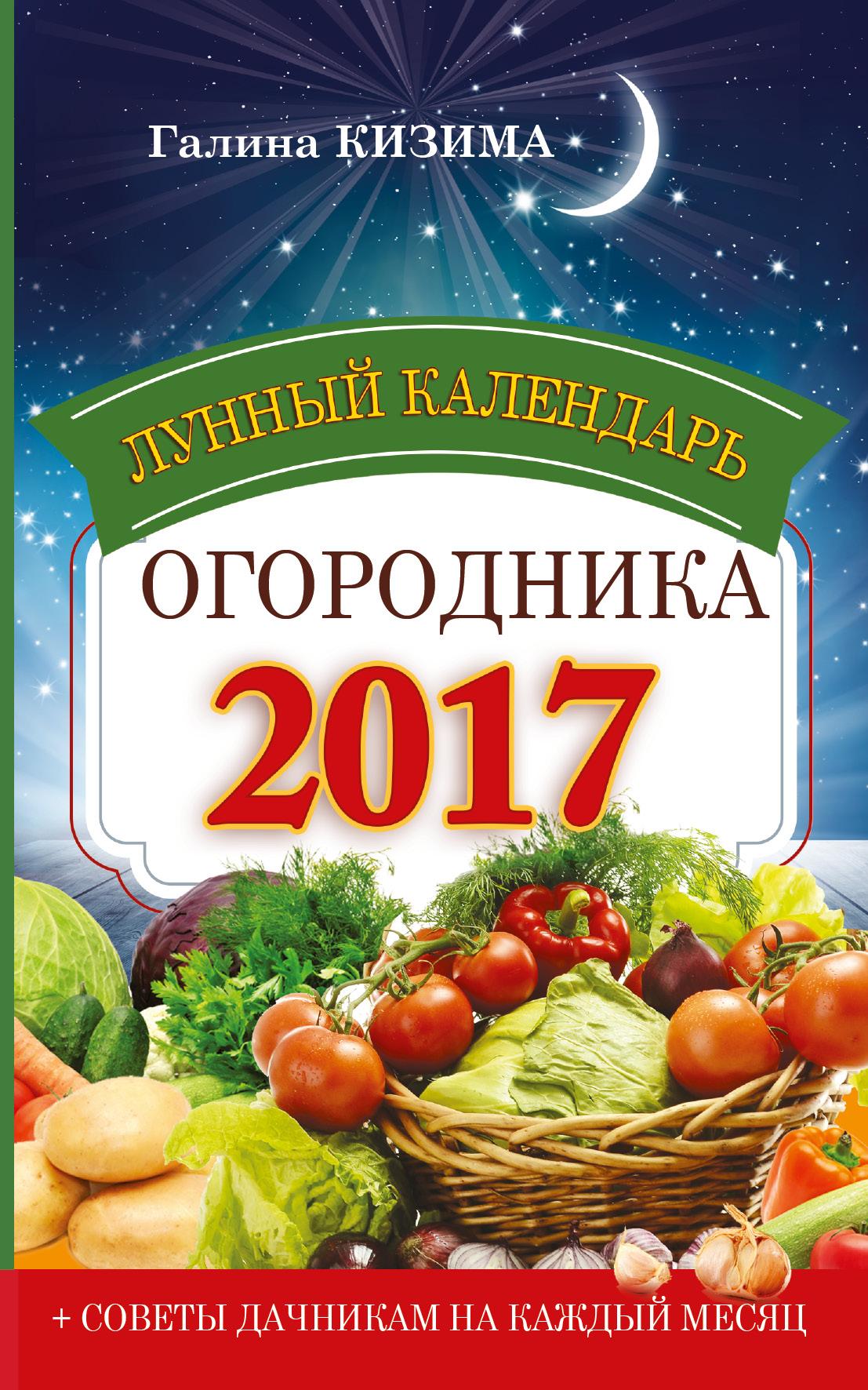 лучшая цена Галина Кизима Лунный календарь огородника на 2017 год