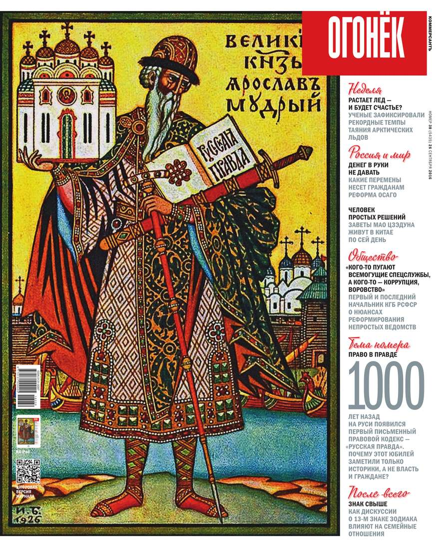 Редакция журнала Огонёк Огонёк 38-2016