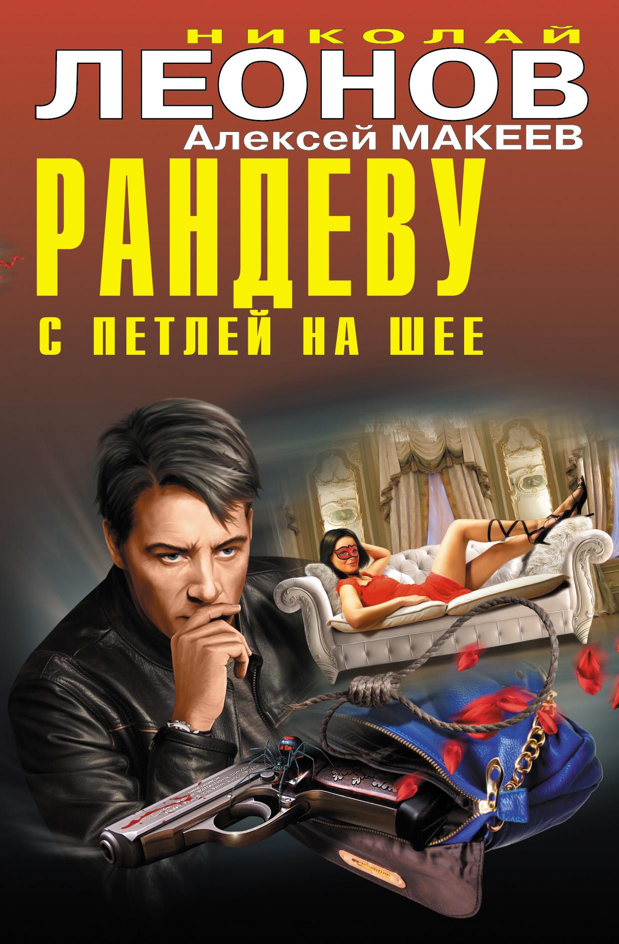 Николай Леонов Рандеву с петлей на шее (сборник) все цены
