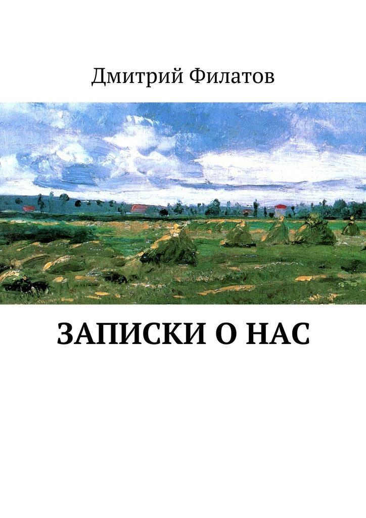 Дмитрий Александрович Филатов Записки онас