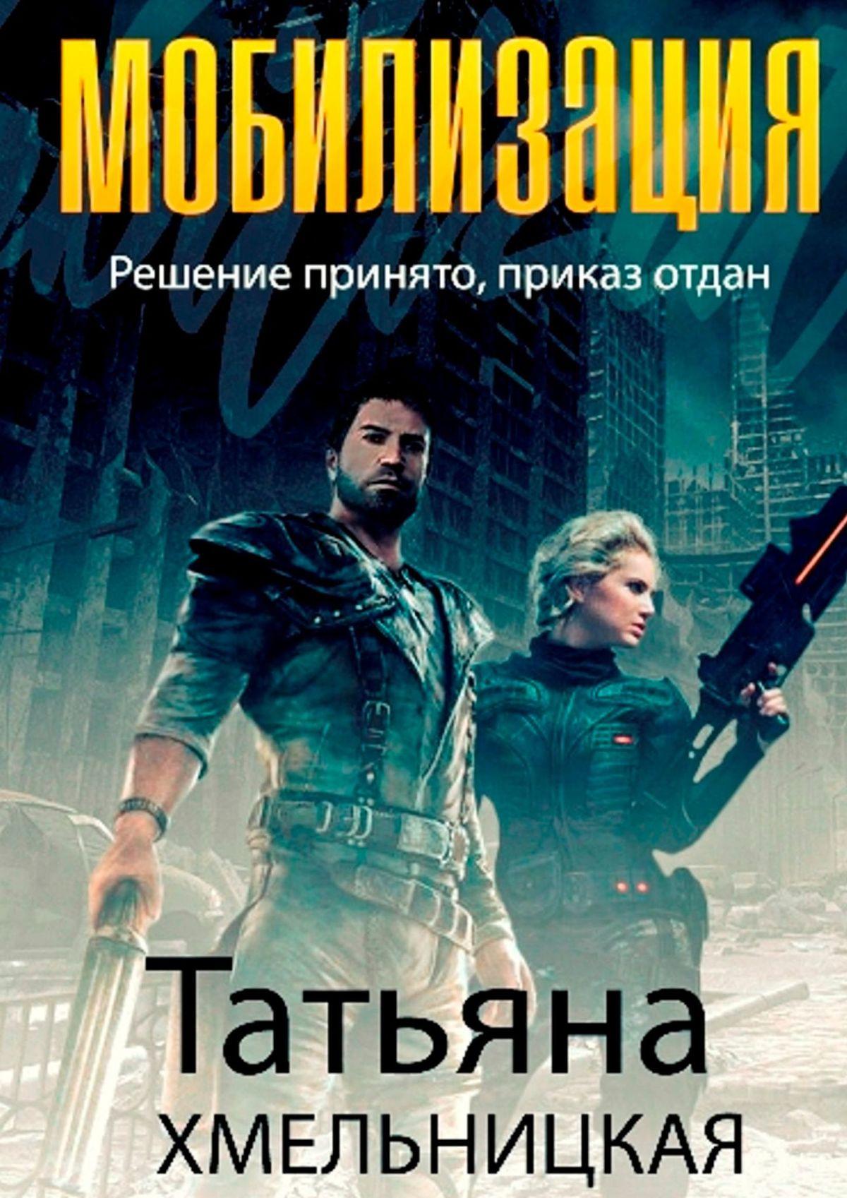 Татьяна Хмельницкая Мобилизация татьяна хмельницкая идеологема