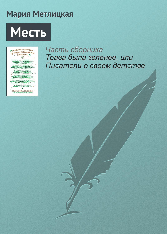 Мария Метлицкая Месть мария метлицкая а жизнь была совсем хорошая сборник