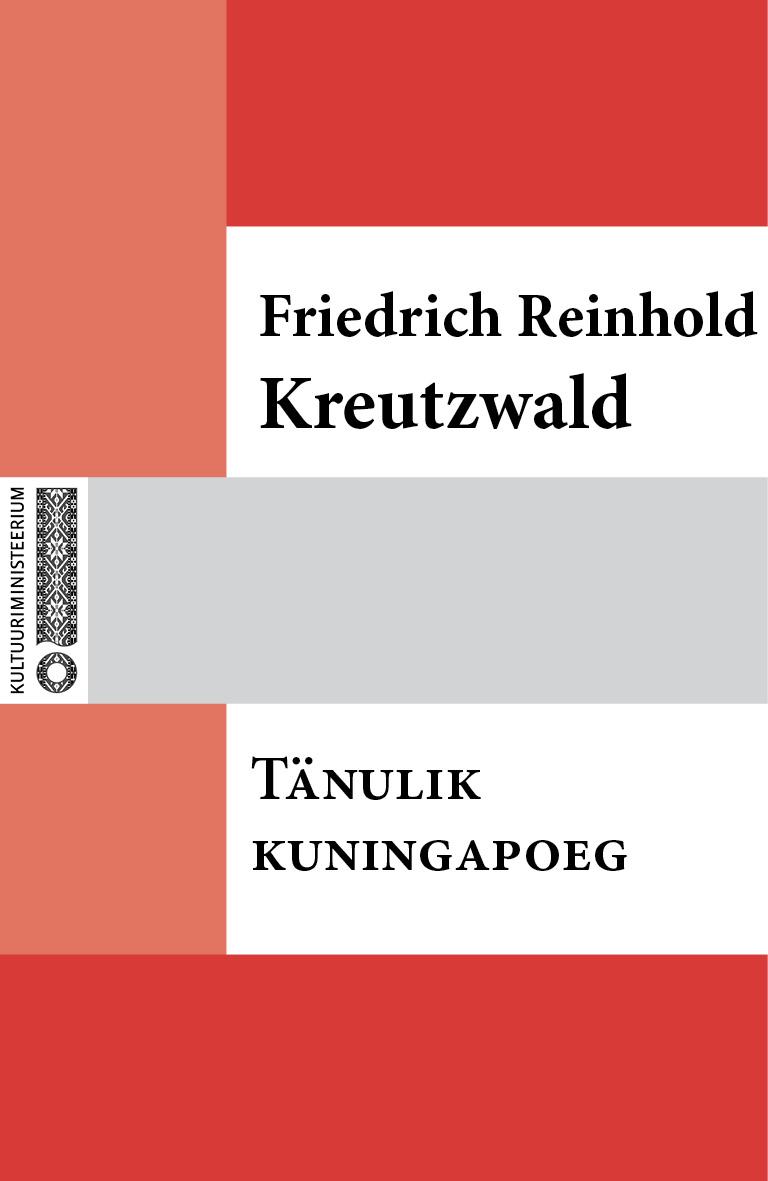 Friedrich Reinhold Kreutzwald Tänulik kuningapoeg цена