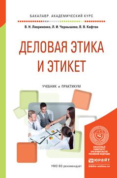 Л. И. Чернышова Деловая этика и этикет. Учебник и практикум для академического бакалавриата цена