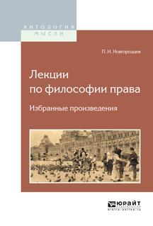 Павел Иванович Новгородцев Лекции по философии права. Избранные произведения