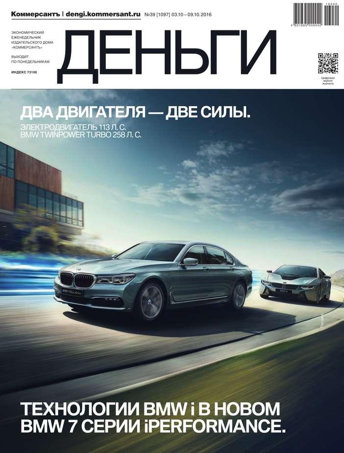 КоммерсантЪ Деньги 39-2016