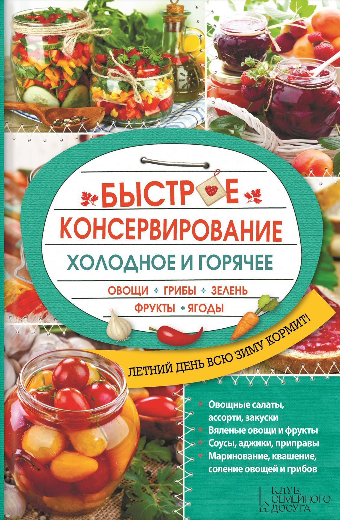 Отсутствует Быстрое консервирование. Холодное и горячее. Овощи, грибы, зелень, фрукты, ягоды консервирование forever овощи и грибы