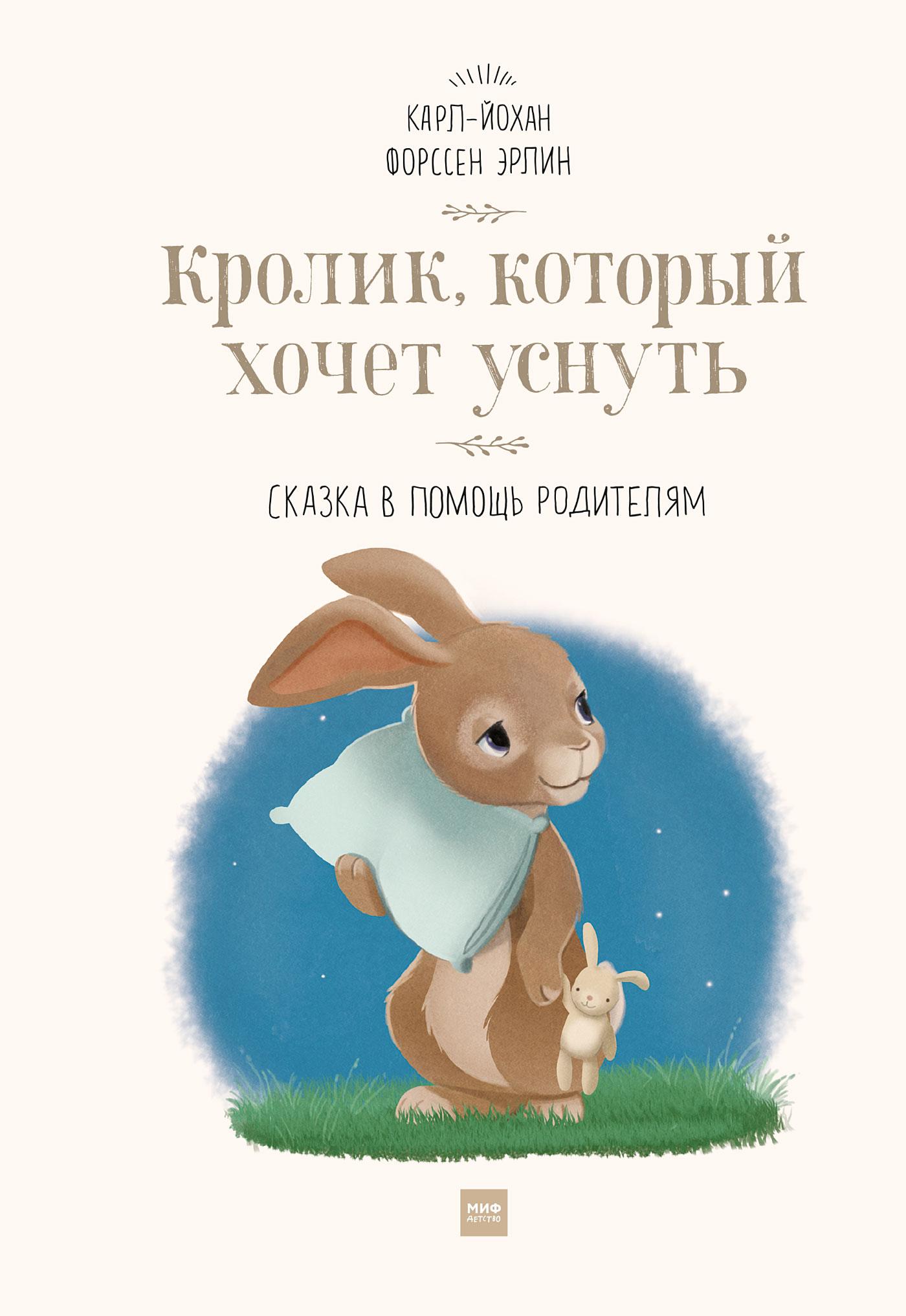 Карл-Йохан Эрлин Кролик, который хочет уснуть. Сказка в помощь родителям кристин бежель эрве ле гофф овечке пора спать сказка для тех кому сложно уснуть