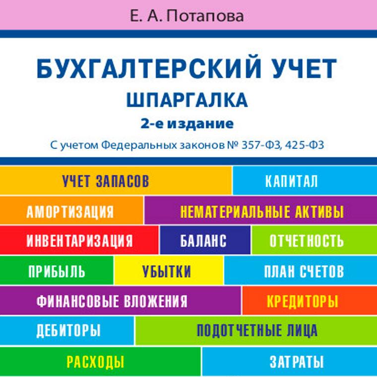 Е. А. Потапова Бухгалтерский учет. Шпаргалка. 2-е издание е а потапова бухгалтерский учет конспект лекций 2 е издание учебное пособие