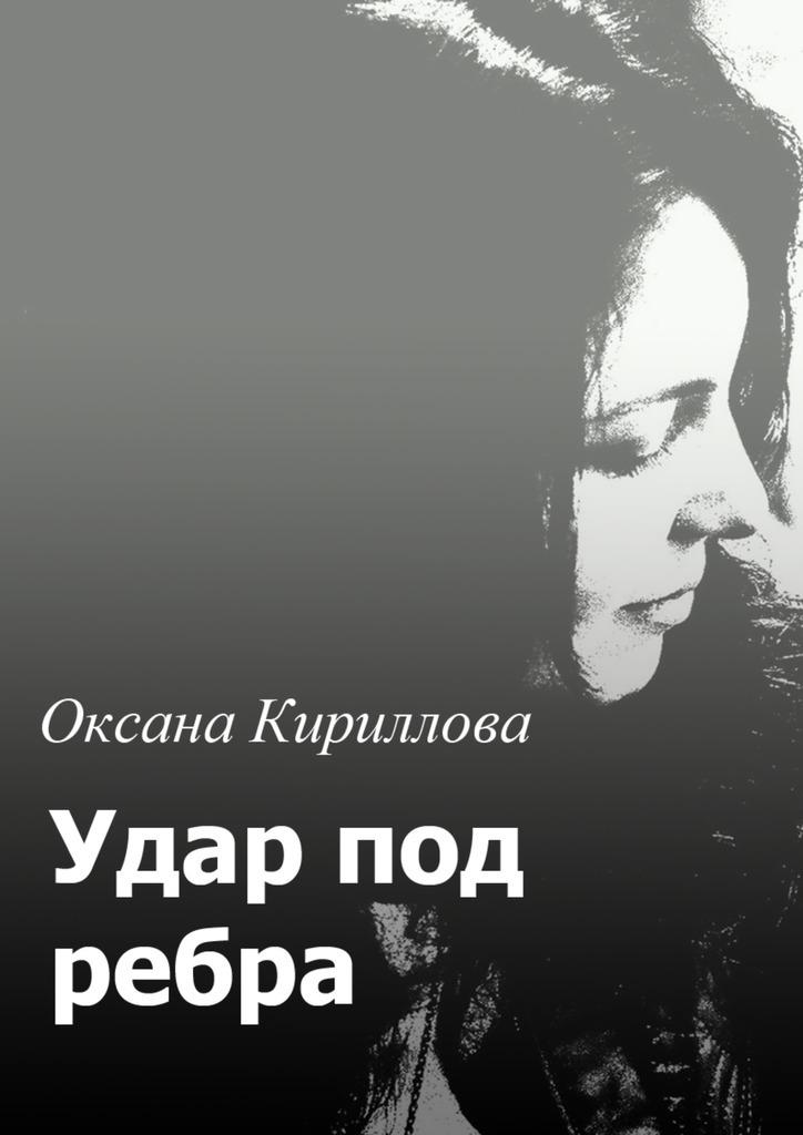 Оксана Кириллова Удар под ребра