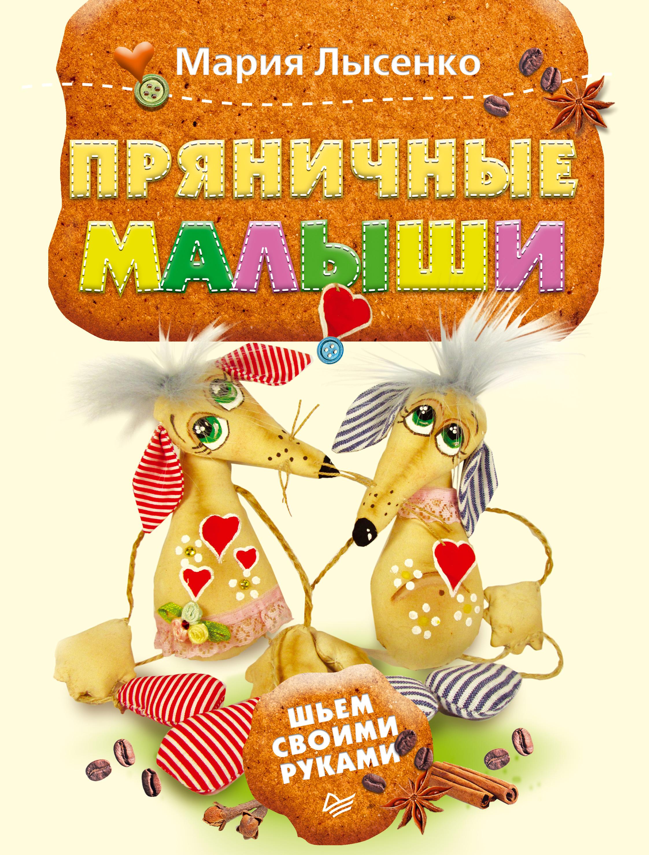Мария Лысенко Пряничные малыши. Шьем своими руками питер пряничные малыши шьем своими руками