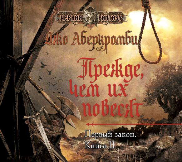купить Джо Аберкромби Прежде, чем их повесят по цене 249 рублей