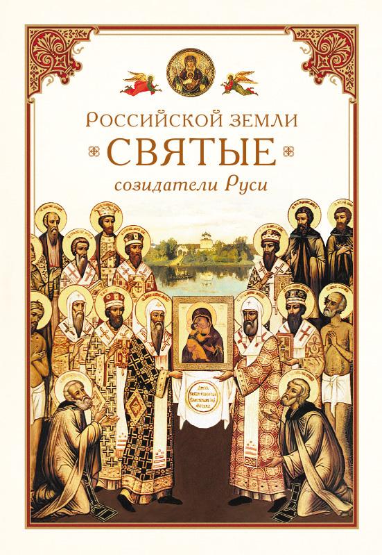 Отсутствует Российской земли святые – созидатели Руси шеннка в коломне