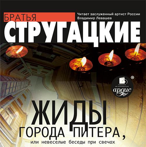 Аркадий и Борис Стругацкие Жиды города Питера, или Невесёлые беседы при свечах аркадий застырец макбеты комедия ужасов в 25 сценах…