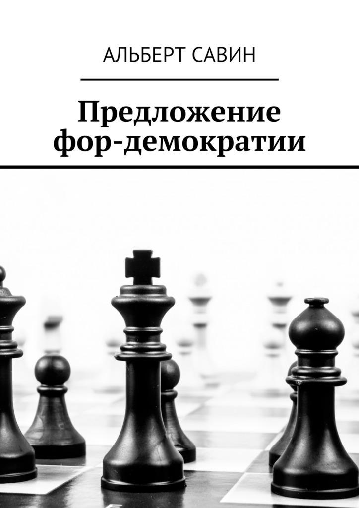 Альберт Савин Предложение фор-демократии альберт савин прозрение