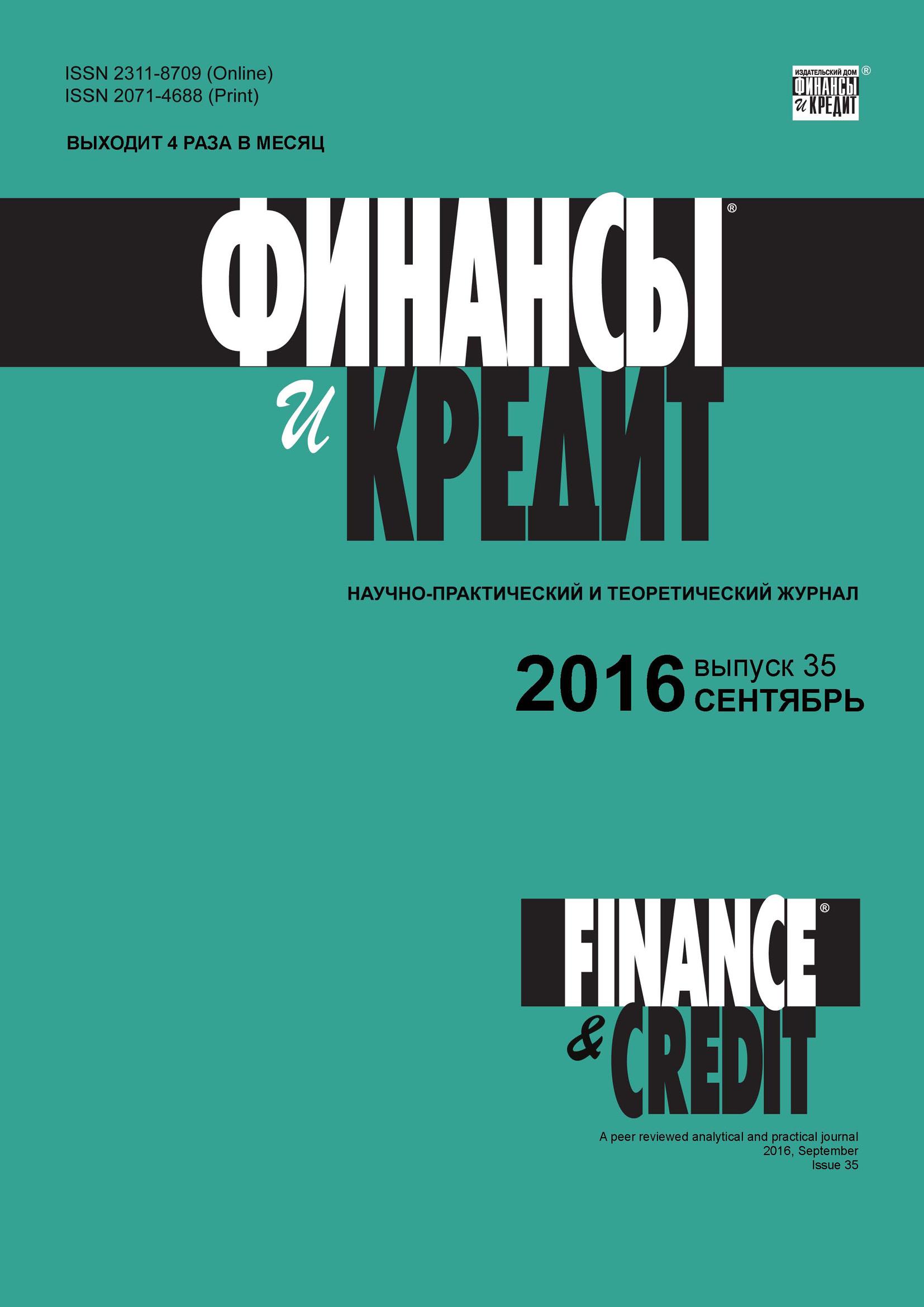 Отсутствует Финансы и Кредит № 35 (707) 2016 с в якунин особенности формирования олигопольной структуры банковского рынка россии