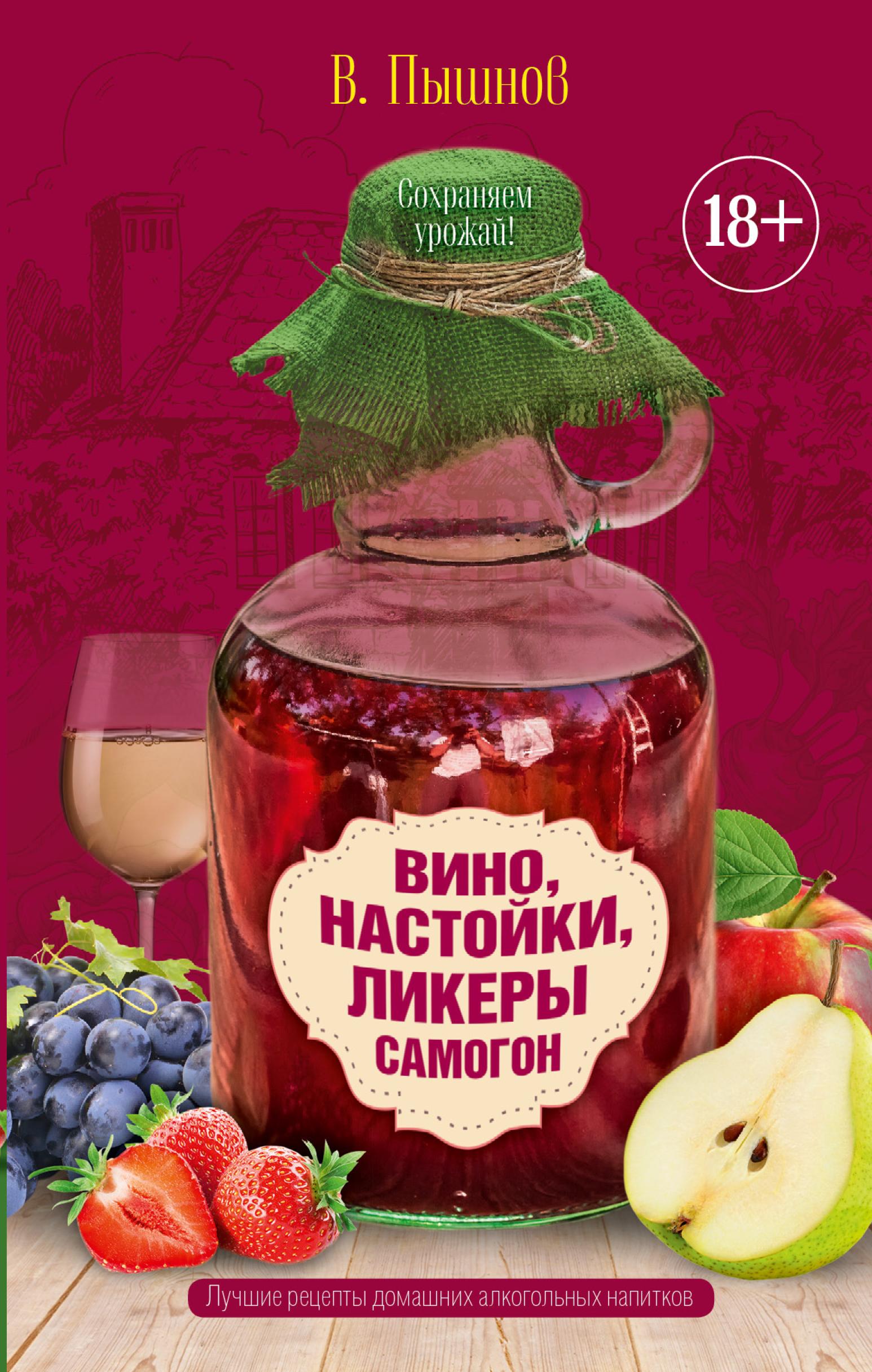 Иван Пышнов Вино, настойки, ликеры, самогон пышнов и вино настойки ликеры