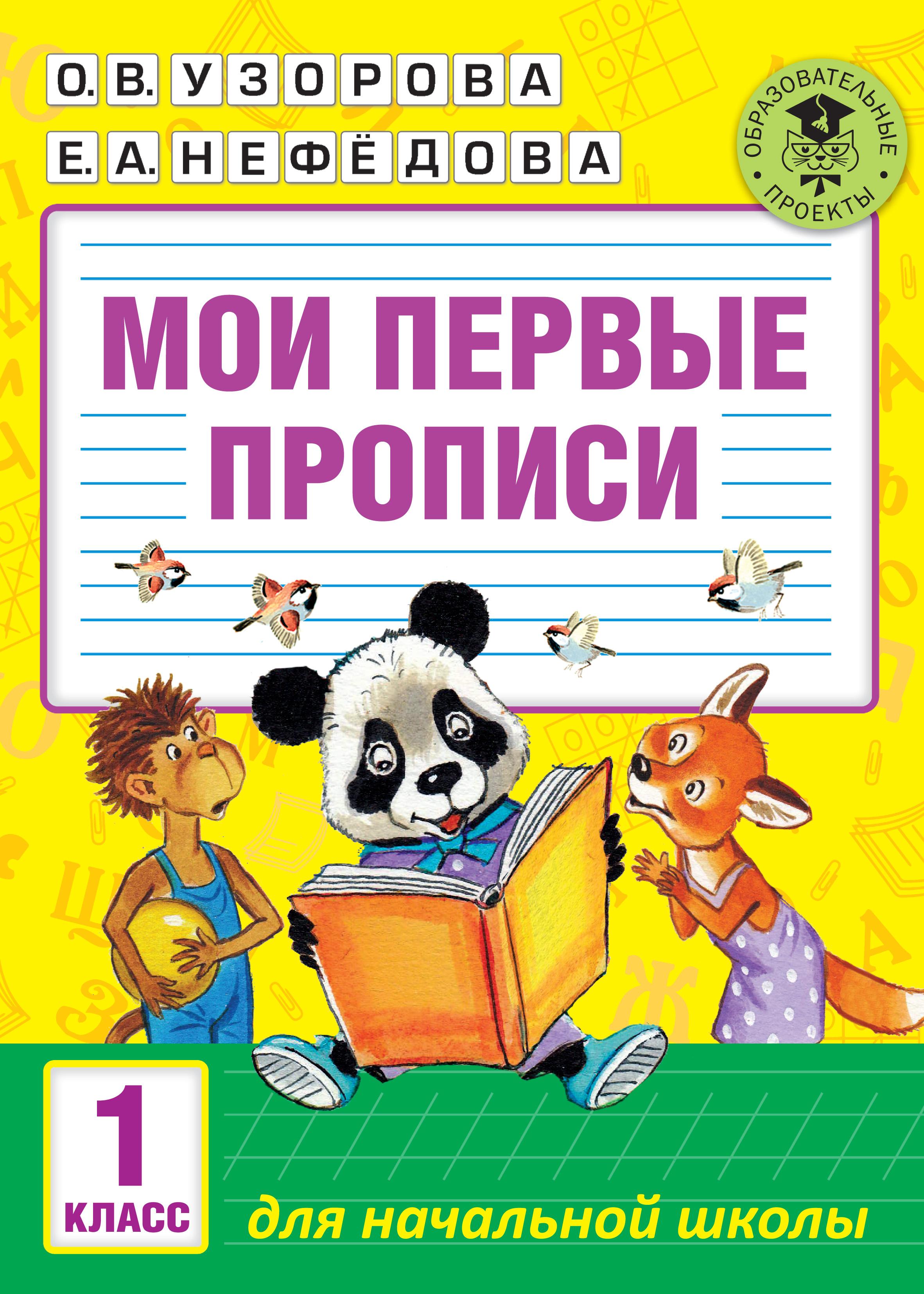 О. В. Узорова Мои первые прописи. 1 класс узорова о нефедова е прописи для младших школьников 1 класс