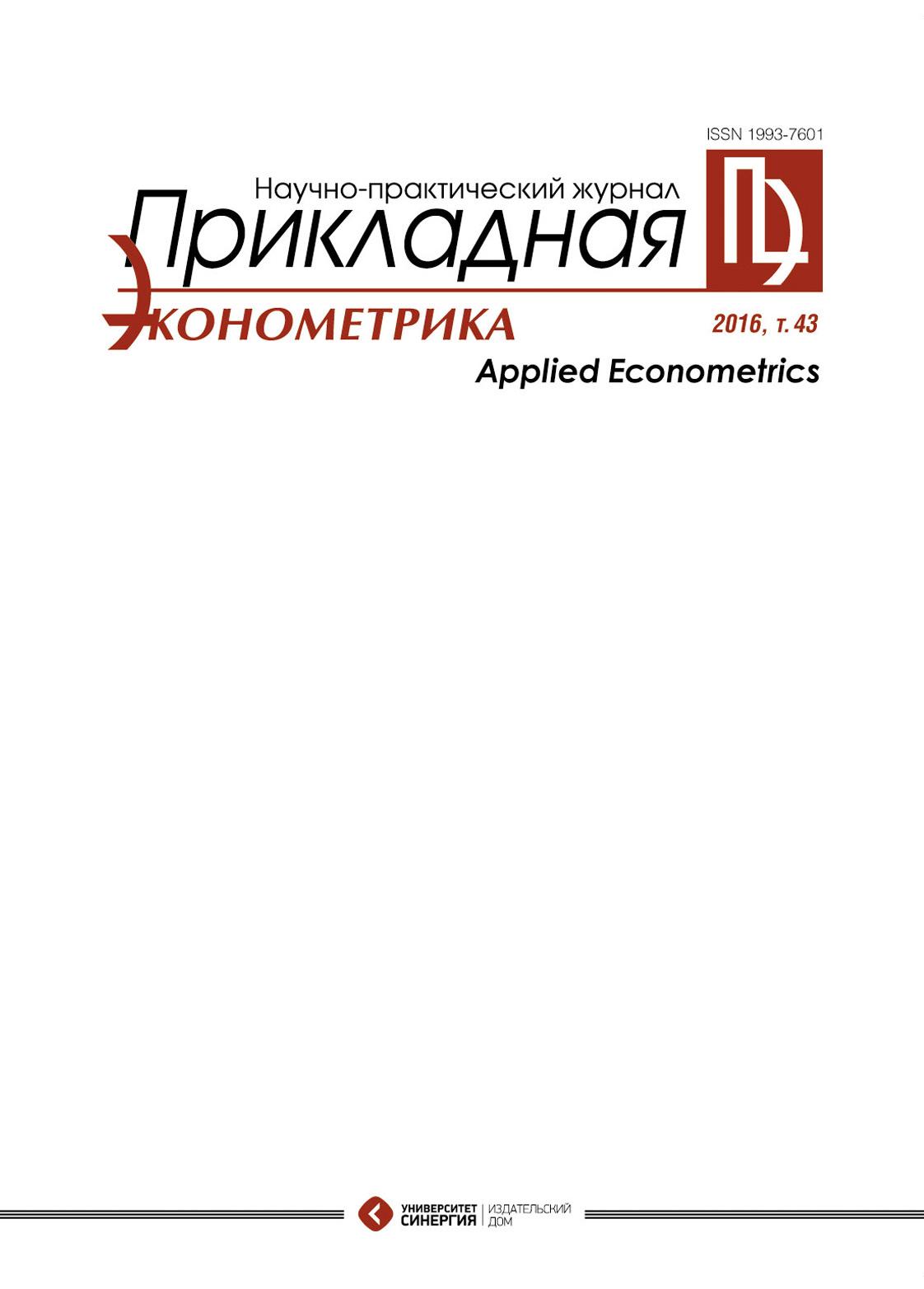 Отсутствует Прикладная эконометрика №3 (43) 2016 отсутствует прикладная эконометрика 3 39 2015