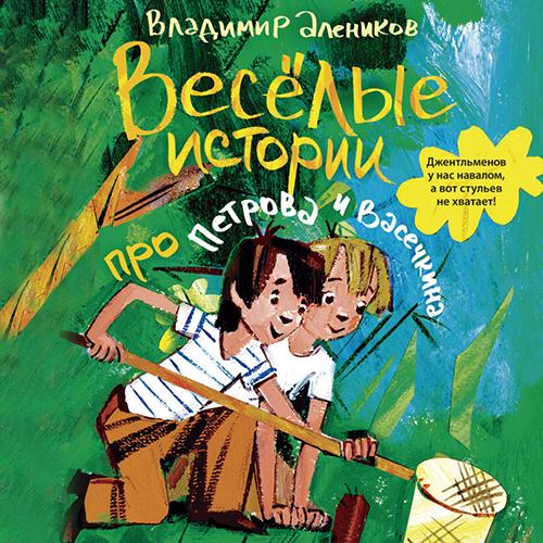 Веселые истории про Петрова и Васечкина ( Владимир Алеников  )