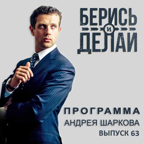Андрей Шарков Анастасия Гамаюнова в гостях у «Берись и делай»