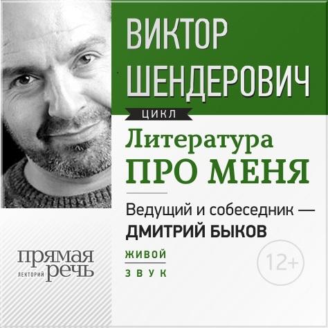 Виктор Шендерович Литература про меня. Виктор Шендерович цена 2017