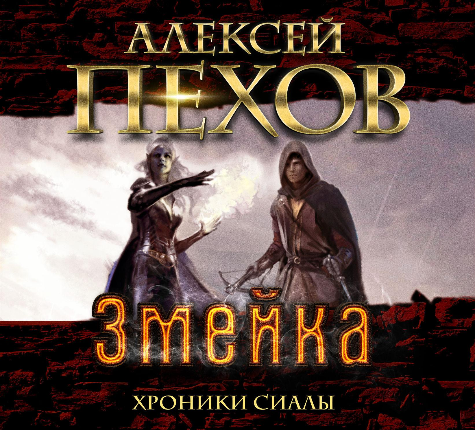 цены на Алексей Пехов Змейка