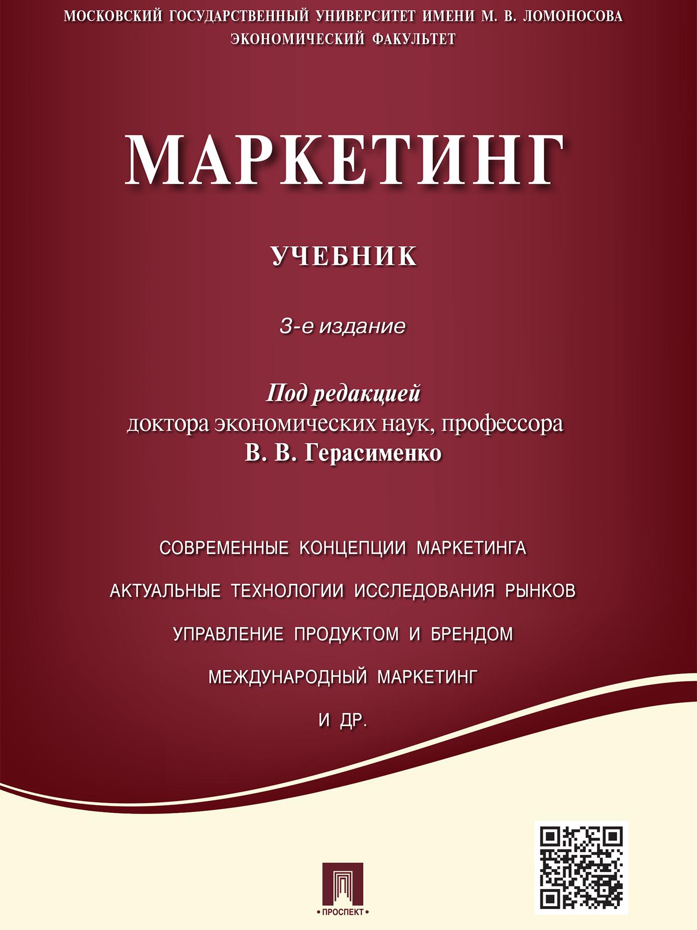 Коллектив авторов Маркетинг. 3-е издание. Учебник
