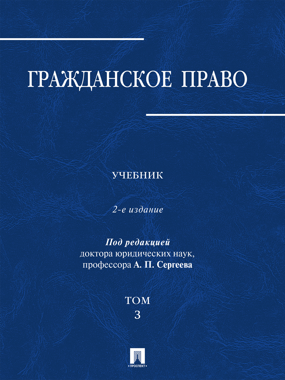 Коллектив авторов Гражданское право. Том 3. 2-е издание. Учебник цена