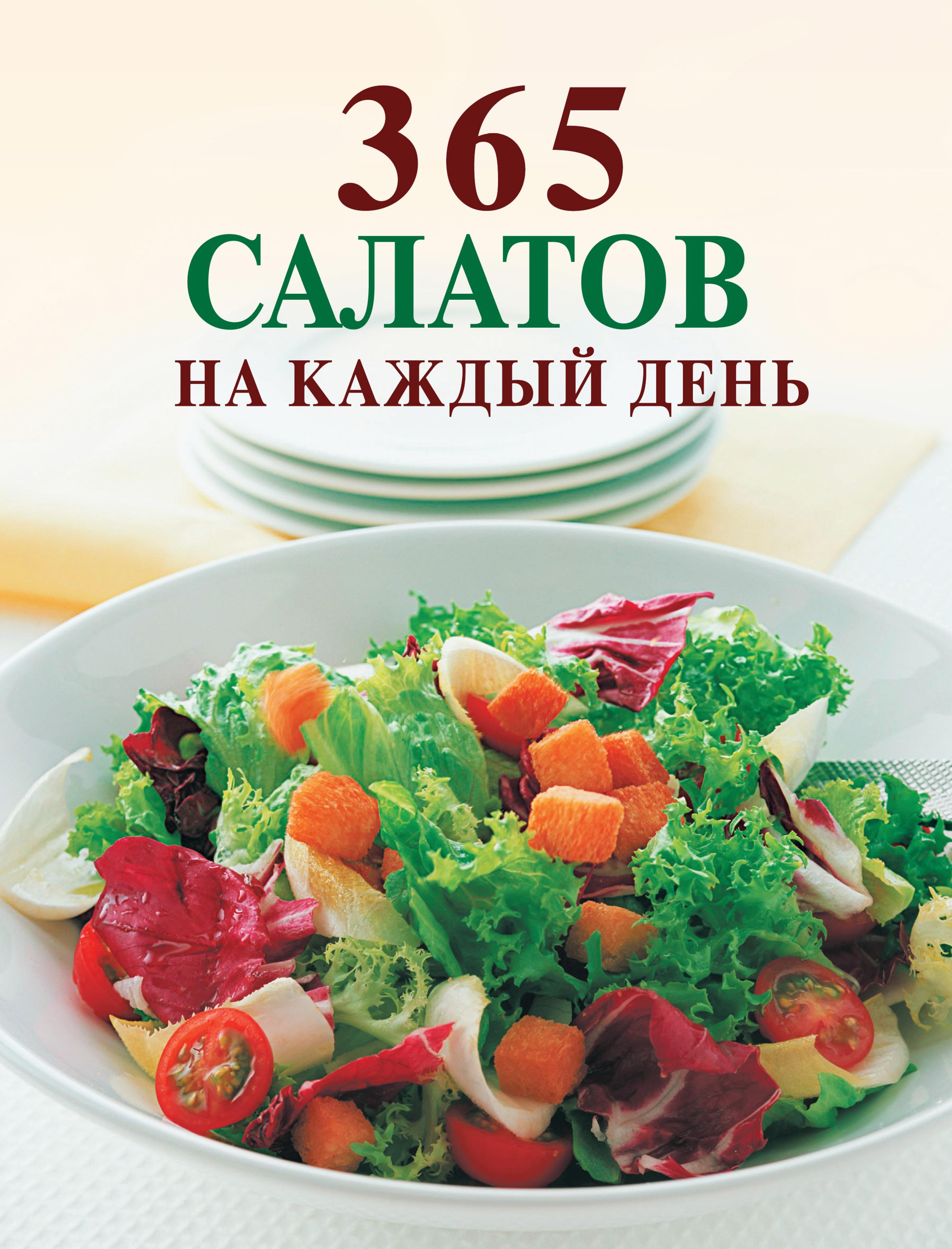 Отсутствует 365 салатов на каждый день а гагарина 1000 блюд от салатов до десертов для праздников и на каждый день